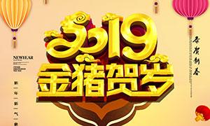 2019金猪贺岁宣传单设计PSD模板
