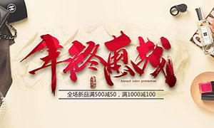 年终惠战商场满减活动海报PSD素材