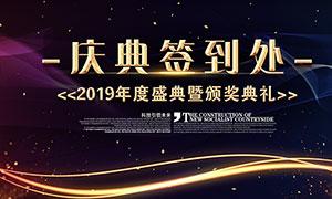 2019年度盛典颁奖典礼背景PSD素材