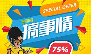 商场促销季品牌活动海报PSD素材