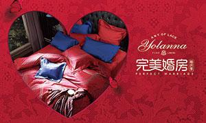 完美婚房婚庆季海报设计PSD素材
