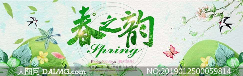 淘宝春季主题宣传海报设计PSD素材