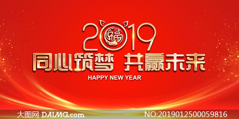 2019红色喜庆企业年会背景PSD素材