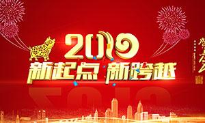 2019企业喜庆年会背景设计PSD源文件
