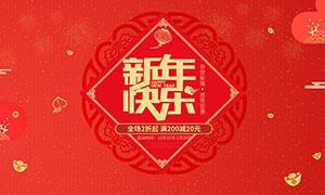 淘宝新年商场打折促销海报PSD素材