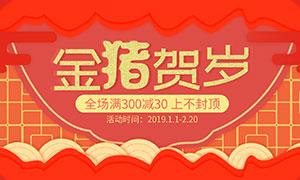 2019金猪贺岁淘宝全屏海报PSD素材