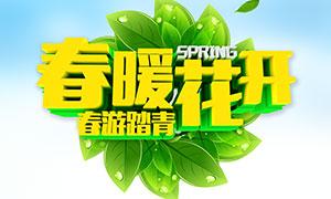 春季旅游踏青宣传海报设计PSD素材