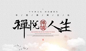 中国风佛禅人生活动海报PSD源文件