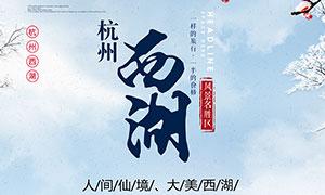 杭州西湖旅游宣传海报设计PSD素材