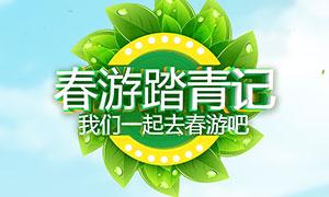 春游踏青记宣传海报设计PSD素材