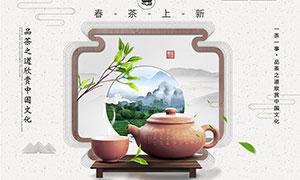 中国风茶文化宣传海报设计PSD源文件