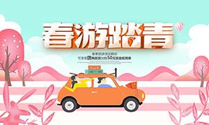 春节旅游团购活动海报设计PSD素材
