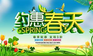 约惠春天商场钜惠海报PSD源文件