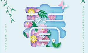春季创意活动海报设计PSD源文件