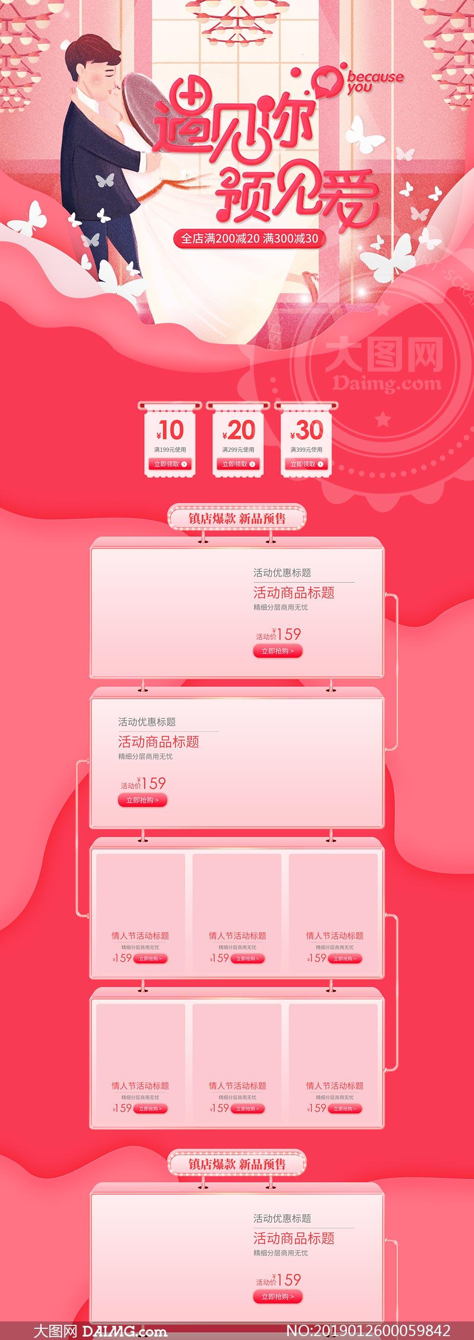 情人节淘宝首页设计模板PSD素材