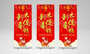 新春大促销活动展架设计PSD素材