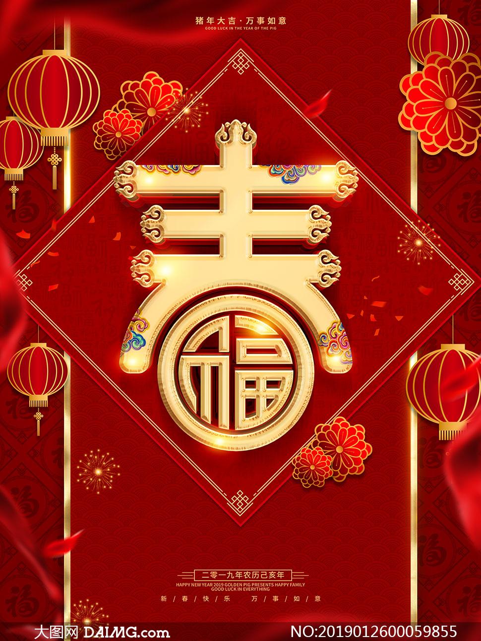 2019春节喜庆海报设计psd源文件 - 大图网素材daimg.