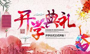 中式开学典礼宣传海报PSD源文件