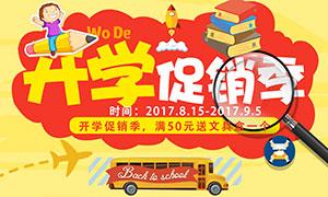商场开学促销季活动海报PSD素材