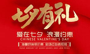 爱在七夕情人节活动海报PSD模板