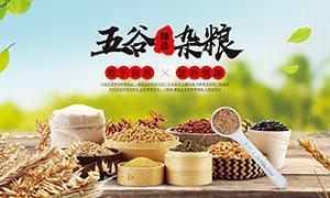 淘宝五谷杂粮食品促销海报PSD素材