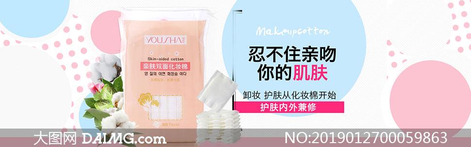 淘宝韩国化妆品活动海报PSD素材