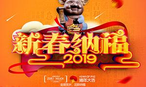2019新春纳福活动海报PSD源文件