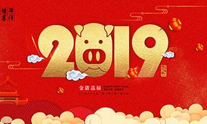 2019猪年喜庆海报设计模板PSD素材
