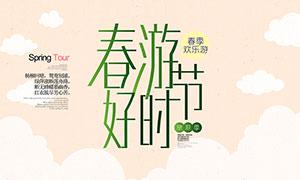 春游好时节旅游宣传海报PSD源文件