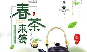 春茶上市活动海报设计PSD源文件