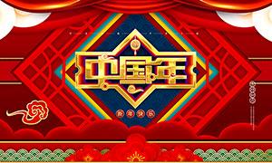 中国年新年快乐海报设计PSD源文件