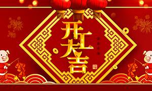 企业开工大吉喜庆海报PSD源文件