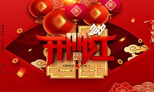 猪年开门红喜庆海报设计PSD源文件
