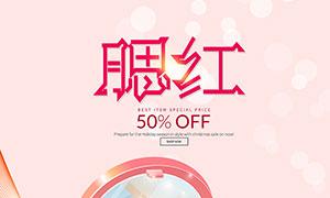 化妆用品宣传海报设计PSD源文件
