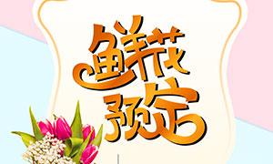 鲜花预定宣传海报设计PSD源文件