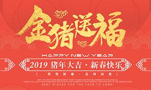 2019金猪送福宣传单设计PSD素材