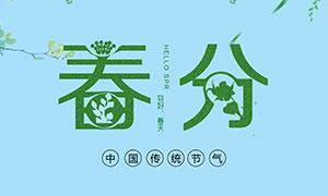 传统24节气之春分主题海报PSD素材