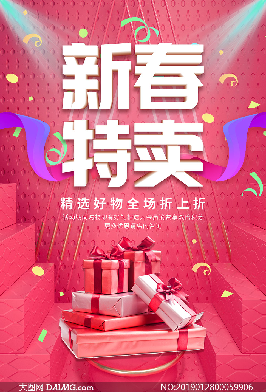 商场新春特惠活动海报设计PSD素材