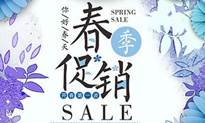 商场春季大促销活动海报PSD素材