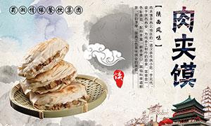 肉夹馍美食宣传海报设计PSD源文件
