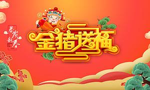 2019金猪送福喜庆海报设计PSD素材