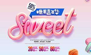 可爱的糖果零食促销海报PSD素材