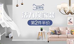 淘宝时尚家具促销海报PSD源文件