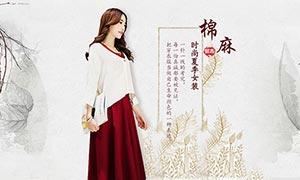 淘宝中式夏季女装海报设计PSD素材
