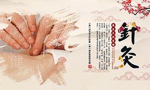 中医针灸养生文化宣传海报PSD素材