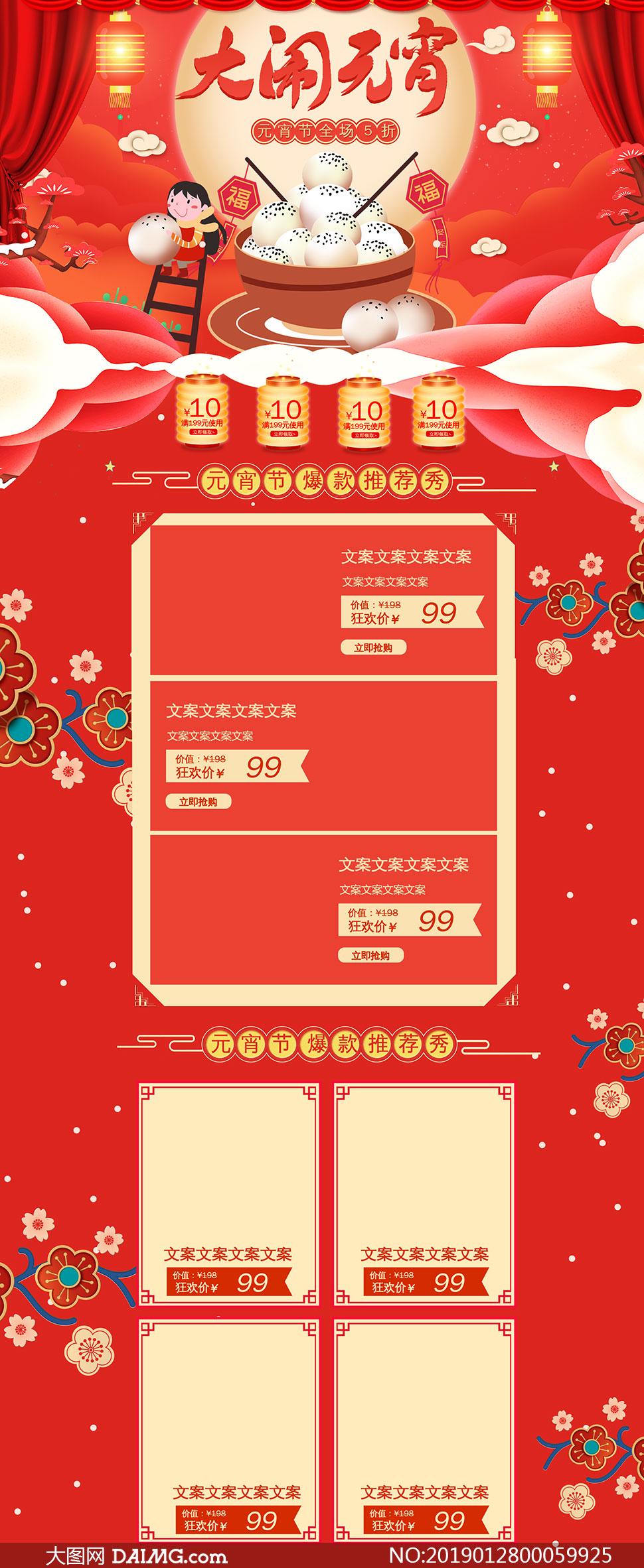 淘宝元宵节首页设计模板PSD素材