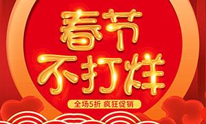淘宝春节不打烊疯狂促销海报PSD素材