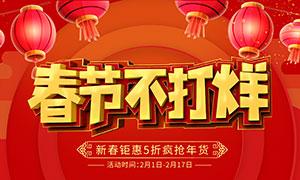 淘宝春节不打烊促销海报PSD素材