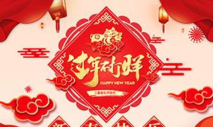 淘宝店铺新春首页设计模板PSD素材