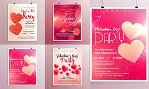 光效元素的情人节海报设计矢量素材